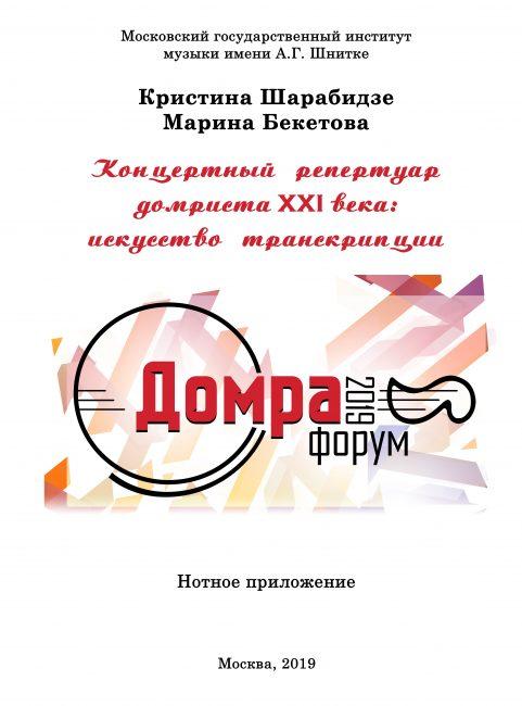 Концертный репертуар домриста XXI века
